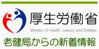 厚生労働省老健局からの新着情報