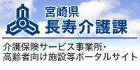 宮崎県長寿支援課